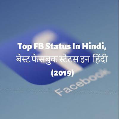Top FB Status In Hindi, बेस्ट फेसबुक स्टेटस इन  हिंदी (2019)