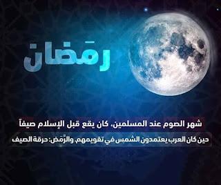 معنى رمضان عند العرب