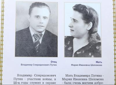 Родители Путина