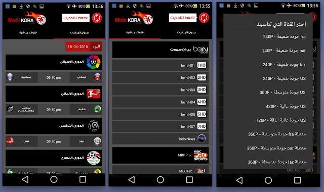 افضل 4 تطبيقات لمشاهدة مباريات كرة القدم المحلية والاوروبية علي هاتفك الاندرويد