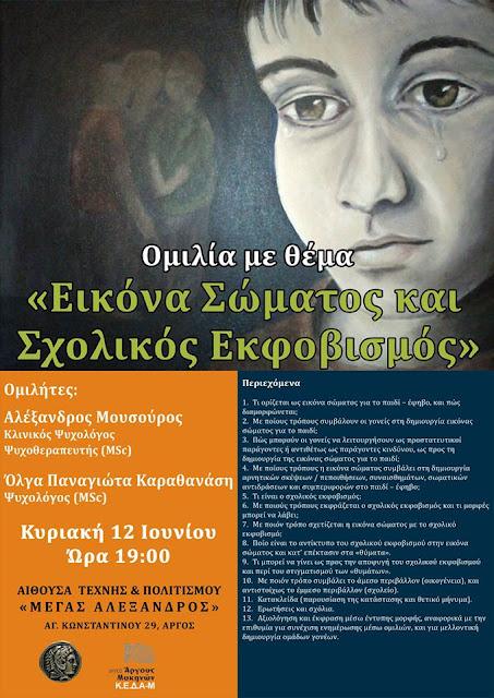 """Ομιλία με θέμα """"Εικόνα Σώματος και Σχολικός Εκφοβισμός"""" στο Άργος"""