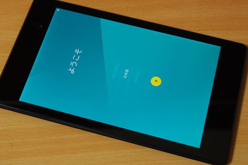 【Nexus7(2013) 】Android 5.0(Lollipop) ファクトリーイメージを焼く 7