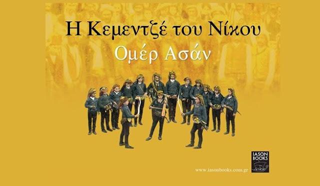 """Παρουσίαση του νέου βιβλίου, """"Η Κεμεντζέ Του Νίκου"""" του Ομέρ Ασάν, στο Κιλκίς"""