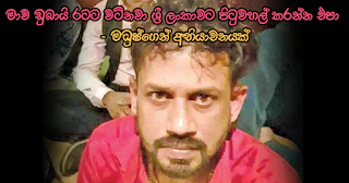 A lawyer connected to proceedings in connection with leal activities concerning Madush says that Makandure Madush who currently is in custody in Dubai has made a request from High Court in Dubai not to expel him to this country.