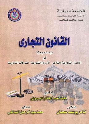 كتاب الشركات التجارية في القانون الجزائري