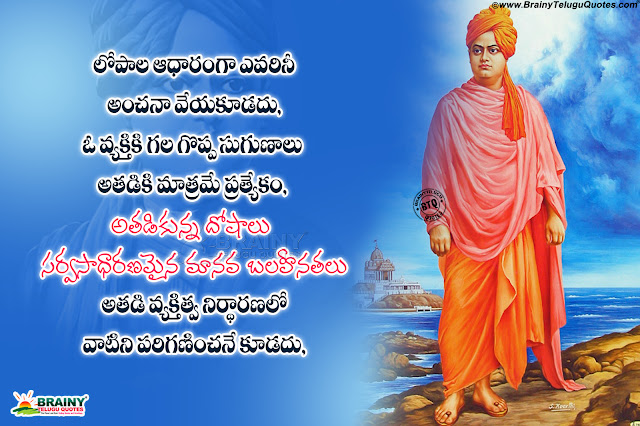 Vivekananda Best Telugu Inspirational Life Quotes,Vivekananda telugu quotes,Vivekananda Best Inpsirational quotes,Vivekananda inspirational quotes in telugu,Vivekananda hd wallpapers,Vivekananda png hd images,Vivekananda stories,Vivekananda speeches,Vivekananda life inspiring quotes