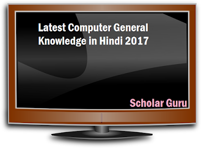 computer gk in hindi 2017