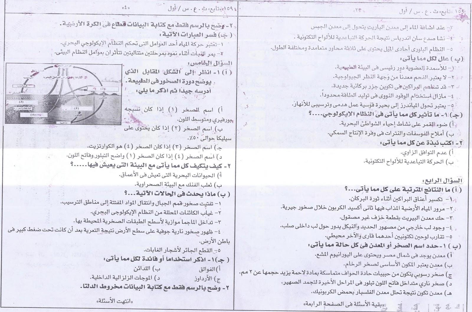 """امتحان 2016 فى الجيولوجيا والعلوم البيئية للثانوية العامة بـ""""السودان"""" + نموذج الاجابة 5"""