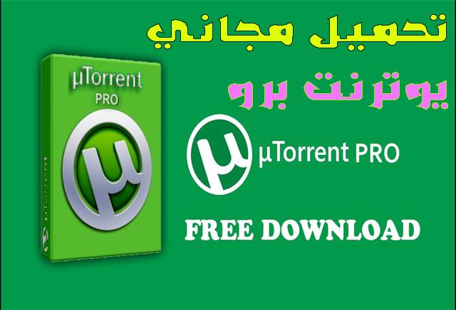 طريقة تحميل برنامج  utorrent pro 2018 اخر اصدار  النسخة الاصلية