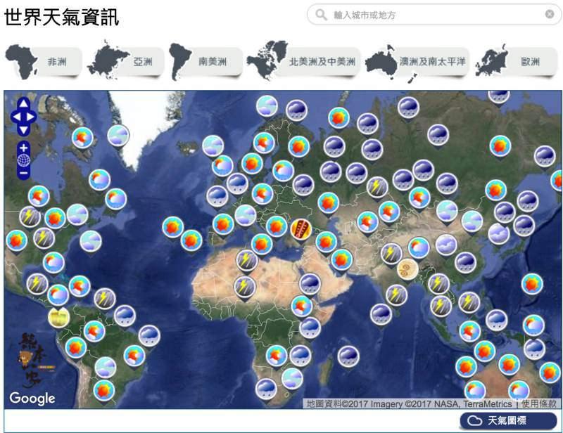 旅遊日本不掃興 日本當地天氣狀況查詢方式