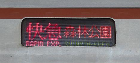 東武東上線 快速急行 森林公園行き3 東京メトロ7000系