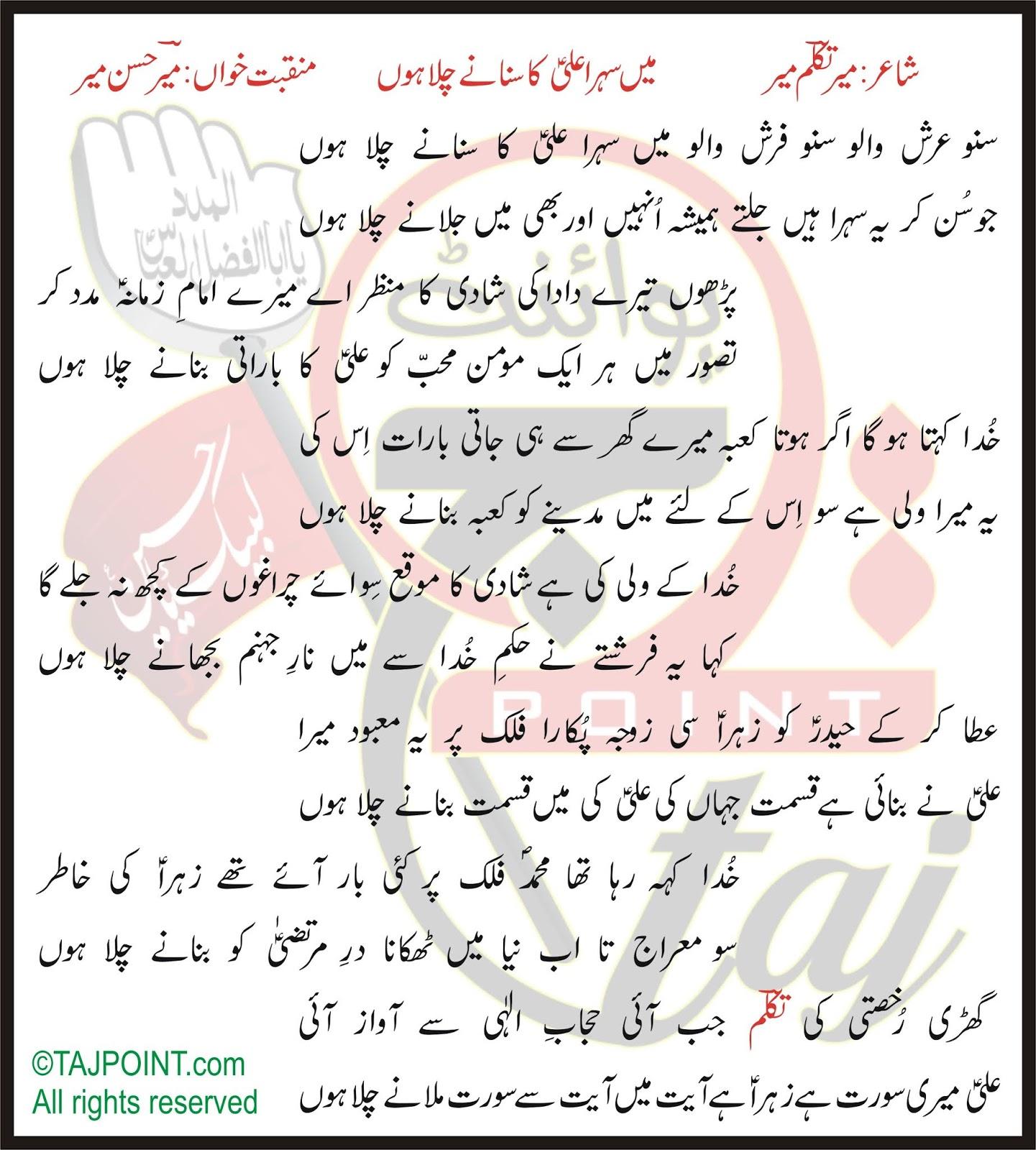 Suno Arsh Walo Suno Farsh Walo Main Sehra Ali Ka S Lyrics