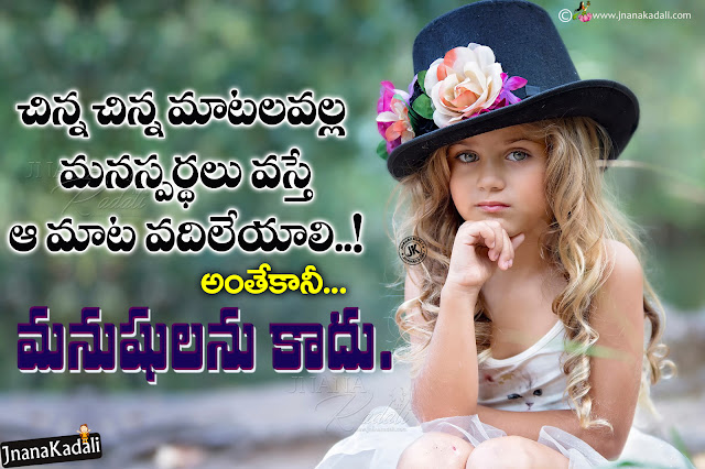 telugu quotes about relationship, best words about relationship in telugu, most satisfying relationship quotes in telugu