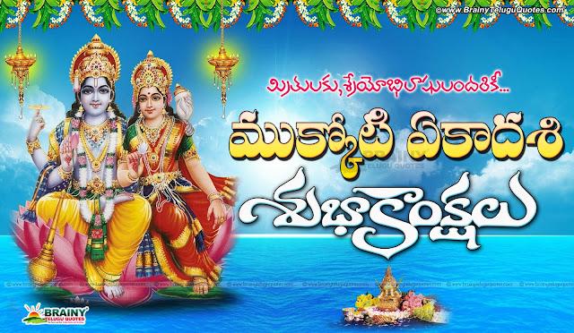 Yeakadashi, Mukkoti yeakadashi Greetings wishes in telugu, Telugu bhakti information, Telugu festivals greetings