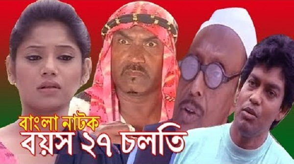 Boys 27 Cholti (2017) Bangla Natok Ft. Nova, Kabila, Shuvro Full HDRip 720p