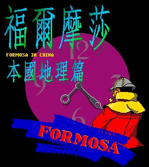 【Dos】福爾摩莎:本國地理篇,偵探推理角色扮演遊戲!