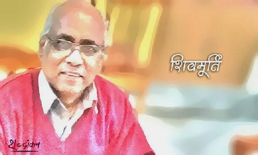 कहानी, शिवमूर्ति, शिव मूर्ति, Shivmurti, Shiv Murti, hindi kahani, hindi kahani online, hindikahani, Kahani, Hindi, Story