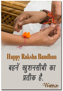 2017-Raksha-Bandhan-Quotes-Wishes