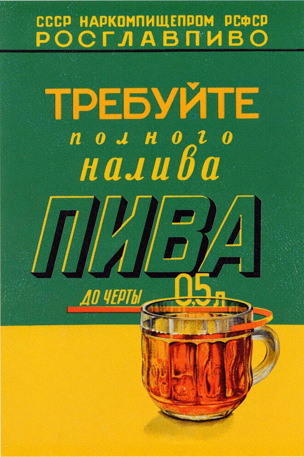 Требуйте полного налива пива!