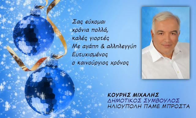 ΕΥΧΕΣ ΑΠΟ Κ. ΜΙΧΑΛΗ ΚΟΥΡΗ - ΔΗΜΟΤΙΚΟ ΣΥΜΒΟΥΛΟ