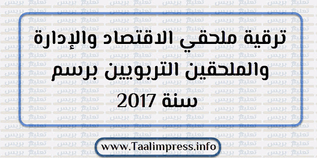 ترقية ملحقي الاقتصاد والإدارة والملحقين التربويين برسم سنة 2017