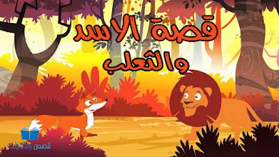قصة الاسد والثعلب المكار قصة ممتعة وجميلة للاطفال من عمر 3 سنوات