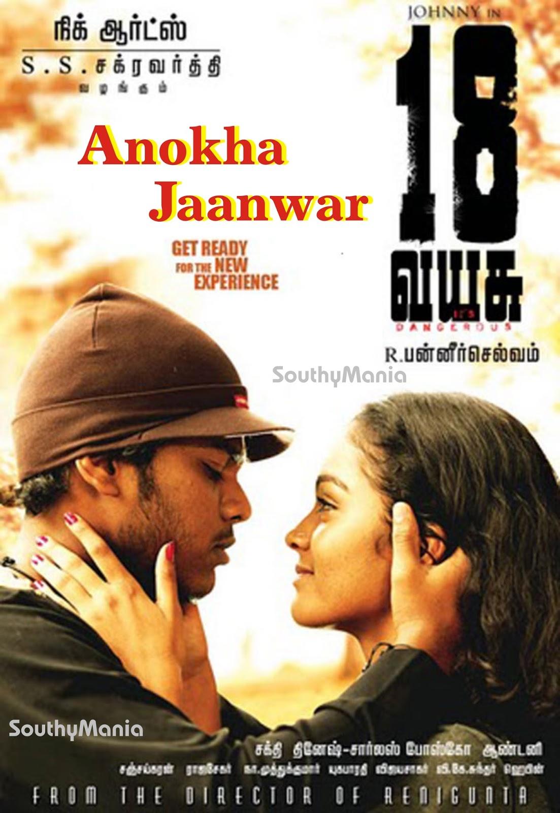 Image result for anokha janwar hindi movie