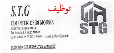 اعلان عن توظيف في مصنع الاسمنت STG ولاية ادرار  -- افريل 2019