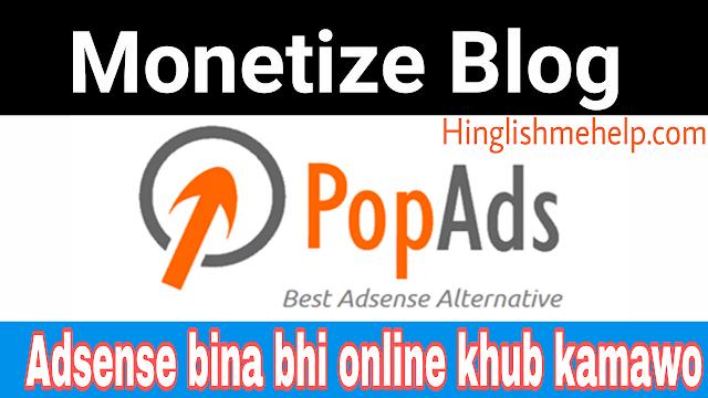Bina adsense ke blog ya website se paise kaise kamaye