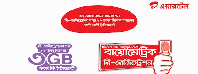 Airtel 3GB Free Internet Data SIM Re-registration Offer   BDcareLine