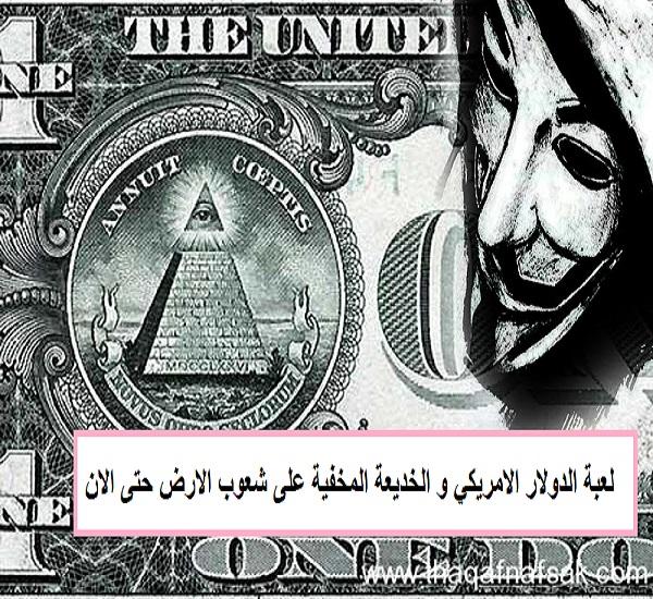 لعبة الدولار الامريكي و الخديعة المخفية على شعوب الارض حتى الان