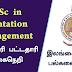 B.Sc (Plantation Management) வெளிவாரி பட்டதாரி கற்கைநெறி - இலங்கை வயம்ப பல்கலைக்கழகம்