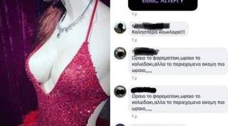 «Όμορφο στήθoς μανάρι» – Μόνο στο ελληνικό Facebook θα την έπεφταν τόσοι πολλοί σε μια κούκλα βιτρίνας