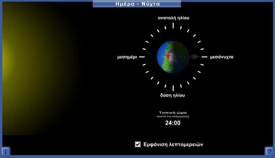 http://photodentro.edu.gr/photodentro/gstd04_hmera-nyxta1_pidx0013920/mera-nyxta1.dcr