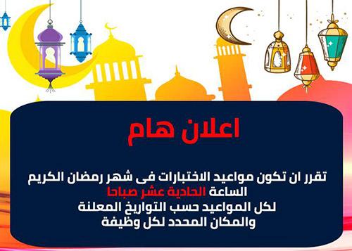 مواعيد اختبارات شركة مياه الشرب بالاسكندرية فى شهر رمضان - اعلان رقم 2 لسنة 2017