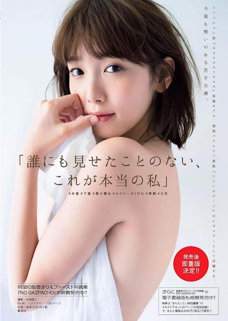 Iitoyo Marie 飯豊まりえ No Gazpacho Cover
