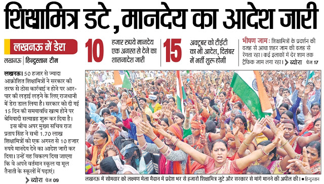 UP Shiksha Mitra Current News