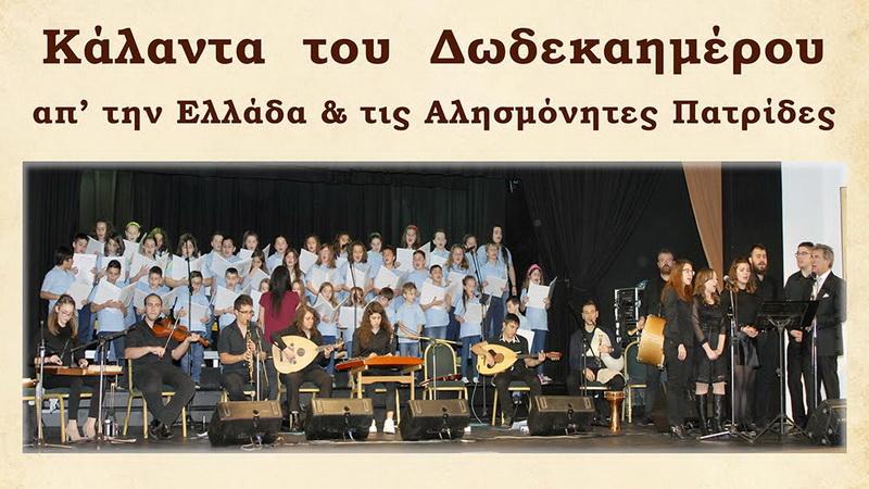 Αλεξανδρούπολη: Κάλαντα του Δωδεκαημέρου από το Σύνολο Παραδοσιακής Μουσικής
