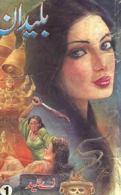 best urdu novels, free urdu novels, Novels, Urdu, Story, Urdu Afsaany, Urdu Books, Urdu novels,