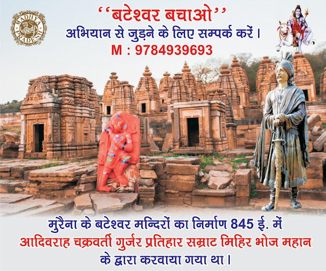Gurjar Prataharo is the heritage of Murarena's Bateshwar Temple - K. Muhammad