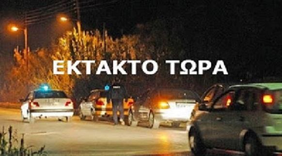 ΤΩΡΑ πανικός στην Αθήνα | Έκτακτη ΑΝΑΚΟΙΝΩΣΗ της ΕΛΑΣ προς όλους !!!