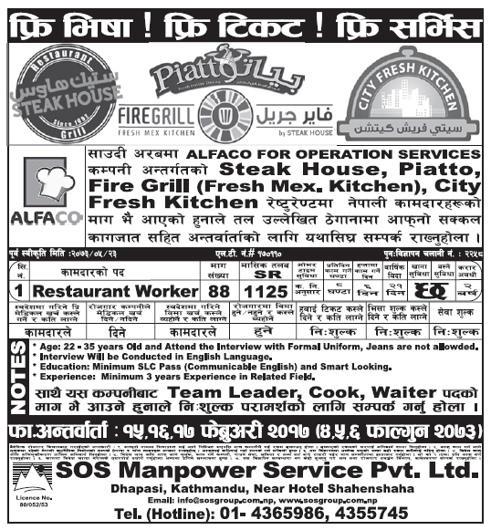 Free Visa Free Ticket Jobs in Saudi Arabia for Nepali, Salary Rs 32,625