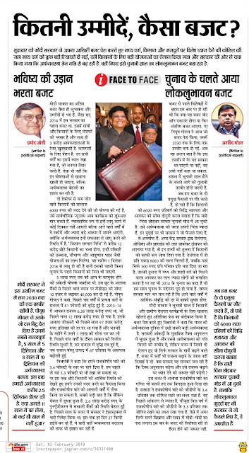 http://inextepaper.jagran.com/2007752/Kanpur-Hindi-ePaper,-Kanpur-Hindi-Newspaper-InextLive/02-02-19#page/8/1