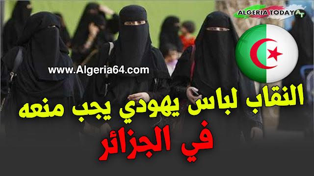 النقاب لباس يهودي يجب منعه في الجزائر... هذا ما تقوله نقابة الزوايا الأشراف