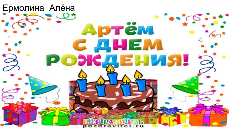Открытки с днем рождения артему 13 лет