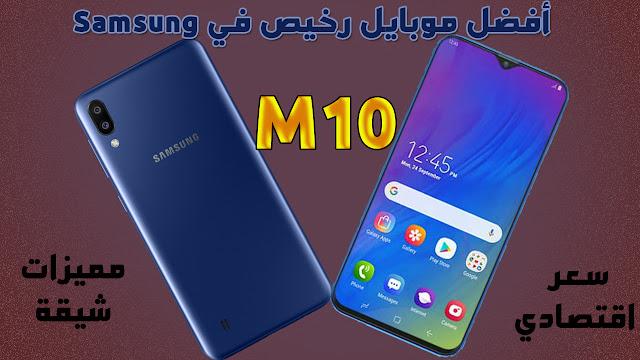 سعر ومواصفات موبايل Samsung Galaxy M10 مع مميزات وعيوب m10