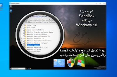Microsoft Windows Sandbox