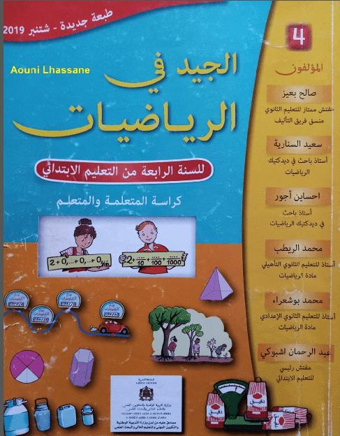 كتاب التلميذ الجيد في الرياضايت للمستوى الرابع الطبعة الجديدة