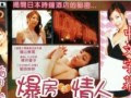 A Job At Love Hotel (2015) Full Movie