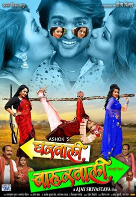 Gharwali Baharwali - Bhojpuri Movie Star casts, News, Wallpapers, Songs & Videos